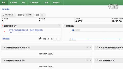 关联 AdWords 与 Google Analytics(分析)_标清.flv